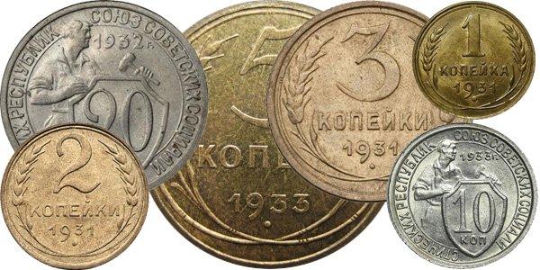 Монеты СССР 1931-1934 годов