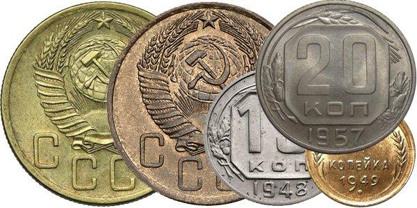 Монеты СССР последнего дореформенного периода
