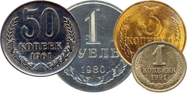 Монеты позднего СССР
