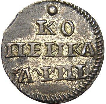 Копейка 1718 года