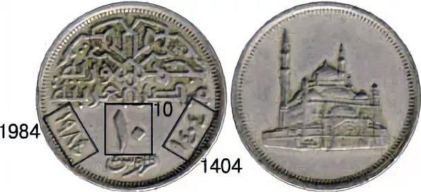 Египетская монета с двумя датами