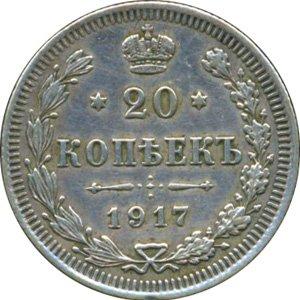 20 копеек 1917 года (серебро 500-й пробы)