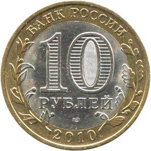 Современные биметаллические десятки РФ (аверс)