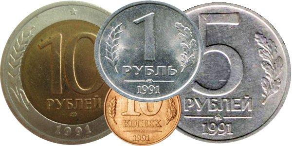 """Монетный ряд СССР 1991 года (""""ГКЧП"""")"""
