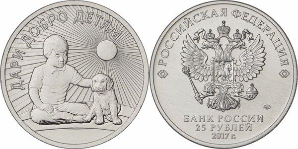 """25 рублей """"Дари добро детям"""""""