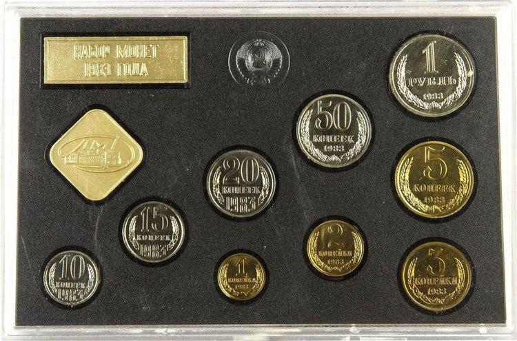 Набор монет Государственного банка СССР