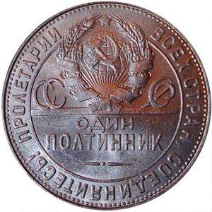 Полтинник СССР 20-х годов ХХ века