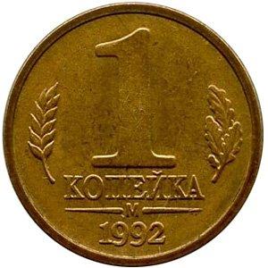 Пробная монета 1 копейка 1992 года