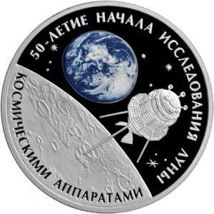 3 рубля 2009 года с цветным оформлением
