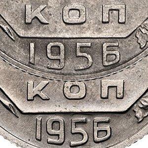 15 копеек 1956 года с широкой и узкой датой