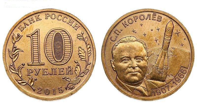 Гибридная монета: аверс от 10 рублей РФ 2015 года, реверс от рубля ПМР 2017 года