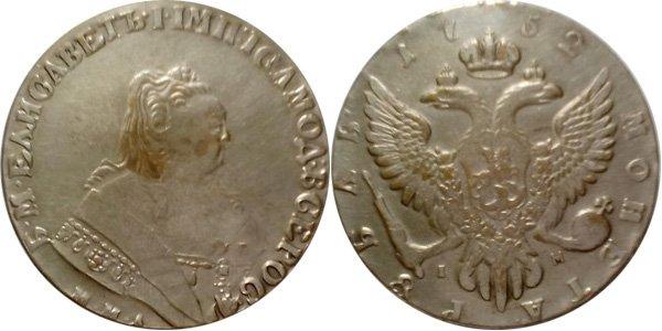 Поддельный рубль 1752 года, аверс которого изготовлен копированием штемпеля ММД, а реверс - копированием штемпеля СПБ