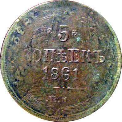 """Фальшивая монета 5 копеек 1861 года (""""фальшак для обращения"""")"""