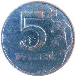 Фальшивые 5 рублей образца 1997 года, отмеченные специальным клеймом