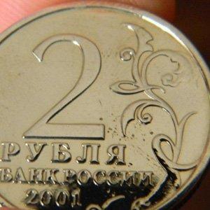 Монета СПМД, имитирующая редкую разновидность без логотипа ММД