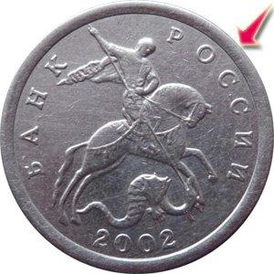 """5 копеек 2002 года со спиленными """"С-П"""" (подделку выдаёт широкий кант, нехарактерный для монет ММД)"""