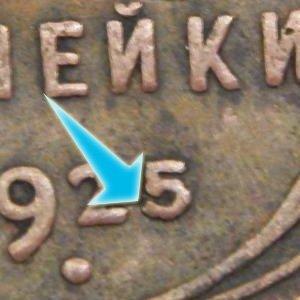 """Подделку выдаёт наклон нижнего окончания цифры """"5"""" (у подлинника оно горизонтальное)"""