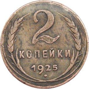 Подделка редкой монеты 2 копейки 1925 года