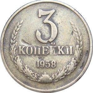 3 копейки 1958 года (оригинал)