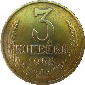 """3 копейки 1958 года с модифицированной цифрой """"6"""""""