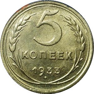 """Реверс монетовидного изделия """"5 копеек 1933 года"""""""