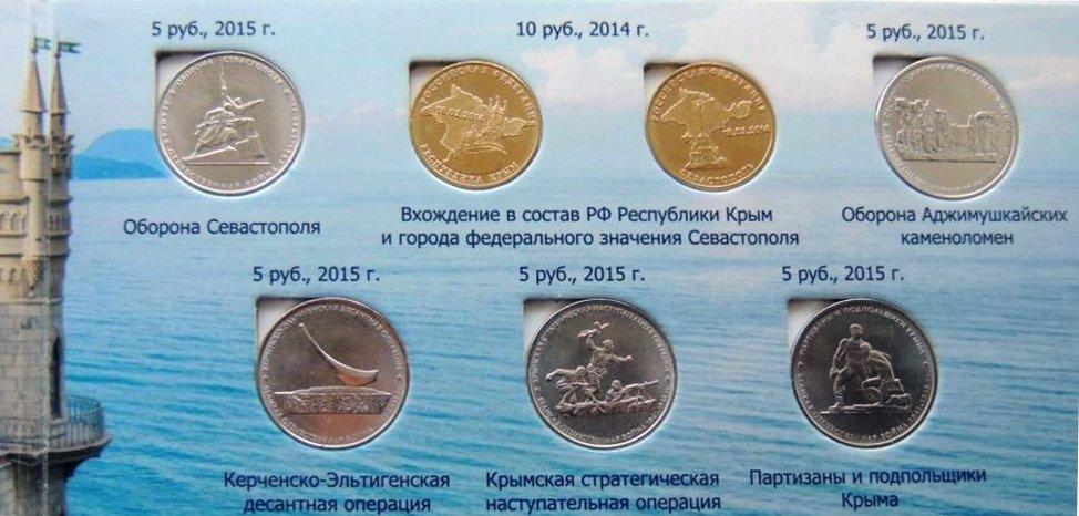 Монеты с крымской тематикой