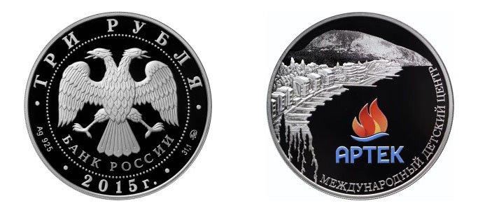 """3 рубля 2015 года """"Артек"""""""