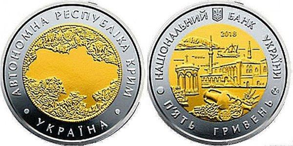 Монета Украины с достопримечательностями Крыма