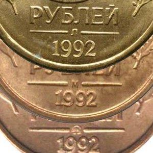 Три варианта на монетах 1992 года