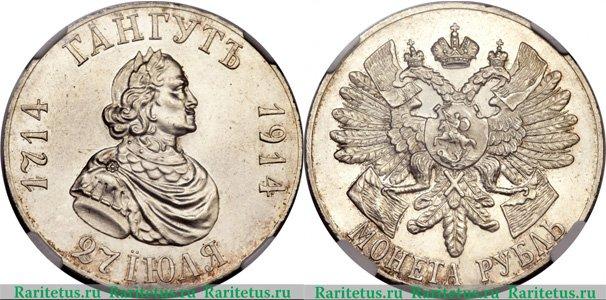"""Юбилейный рубль 1914 года """"Гангут"""""""