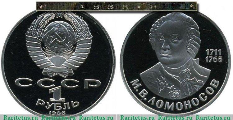"""Новодел рубля 1986 года с надписью на гурте """"1988 Н"""""""