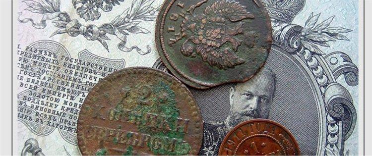 Недорогие монеты царской России