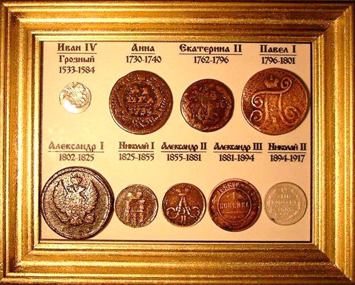 Экспозиция монет царской России, иллюстрирующая единичными экземплярами конкретные периоды