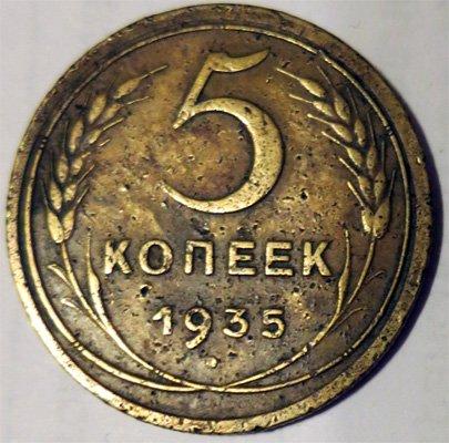 Та же монета на снимке, далёком от идеала, но уже способном передать состояние монеты
