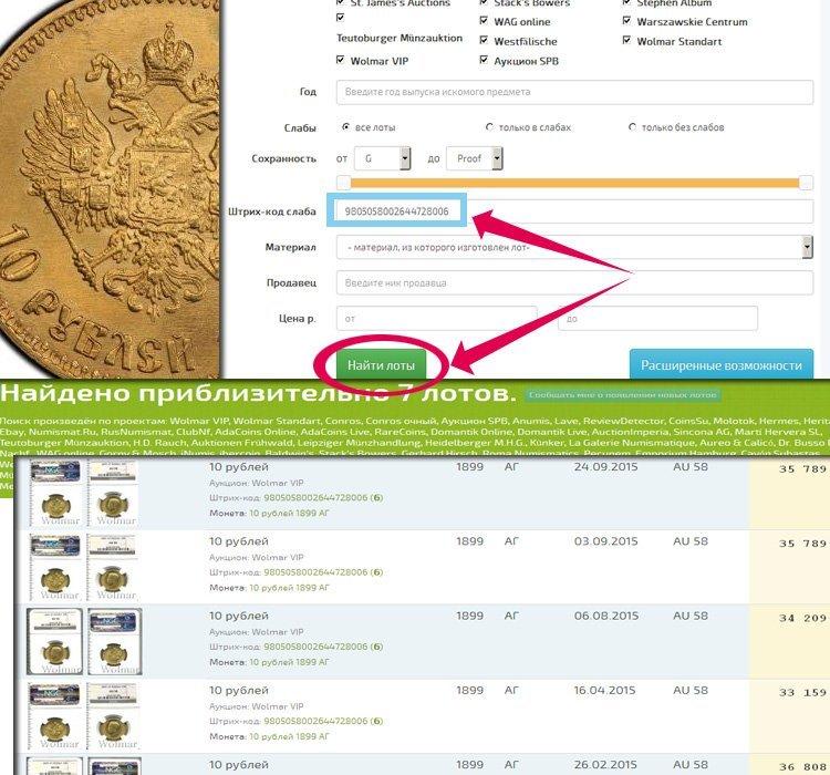 Поиск монет в слабах по штрих-коду
