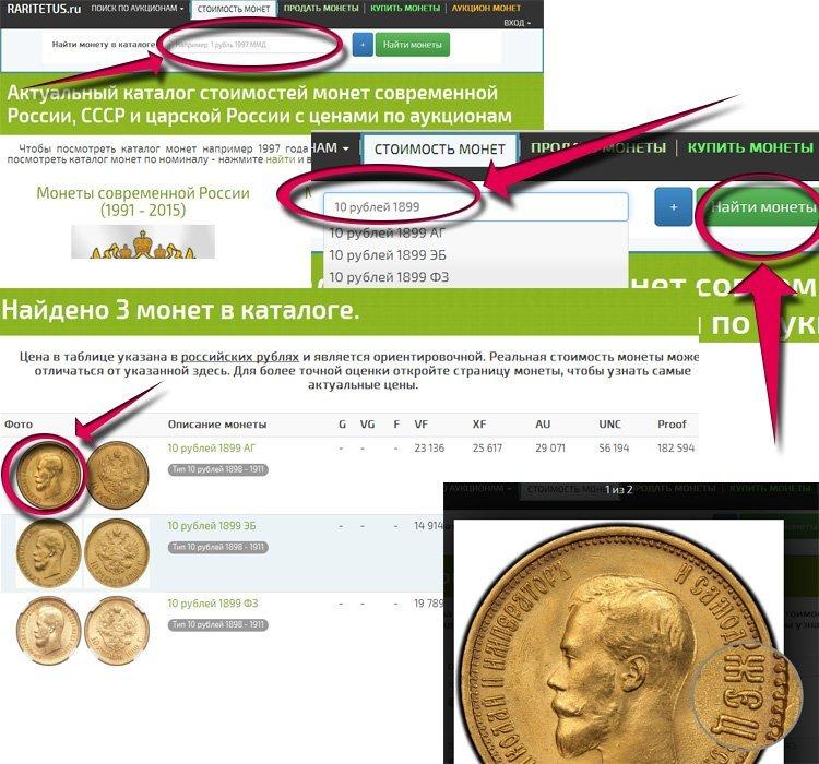 """Каталог """"Раритетус"""" с актуальными ценами на монеты разной сохранности с учётом разновидностей"""