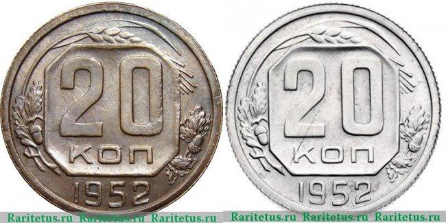 Монеты СССР 20 копеек 1952 года (пробная и тиражная)