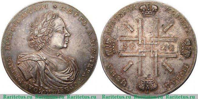 Два рубля Петра Первого в серебре