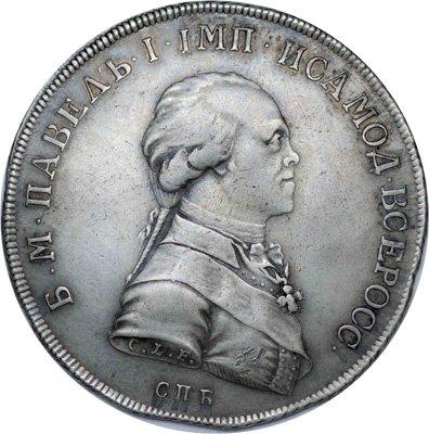 Пробный рубль с портретом Павла Первого