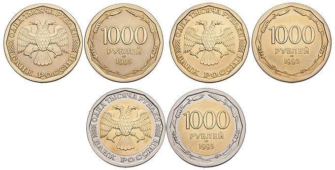 Пробные монеты 1995 года