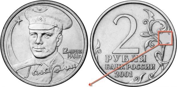 """2 рубля 2001 года """"Гагарин"""" без обозначения монетного двора"""