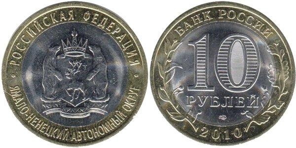 """10 рублей 2010 года """"ЯНАО"""""""