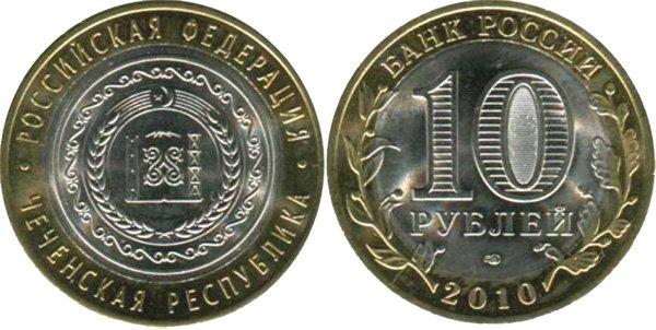 """10 рублей 2010 года """"Чеченская Республика"""""""