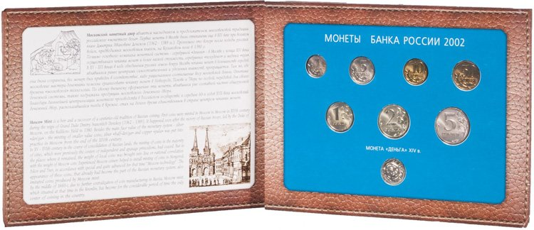 Редкие монеты 2002 года в составе годового набора