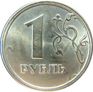 """Знаменитый """"широкий кант"""" на реверсе рубля 1997 года"""