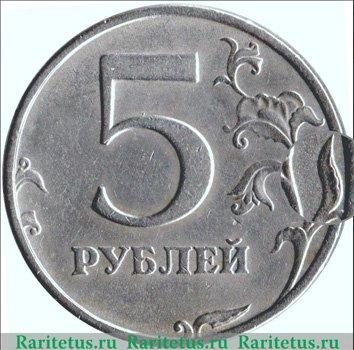 5 рублей 1998 года с редким реверсом