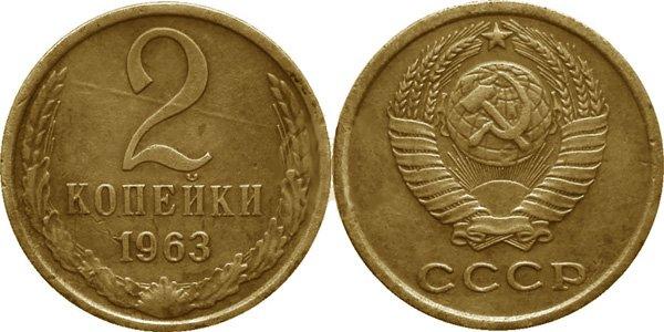 Редкая разновидность монеты 2 копейки 1963 года