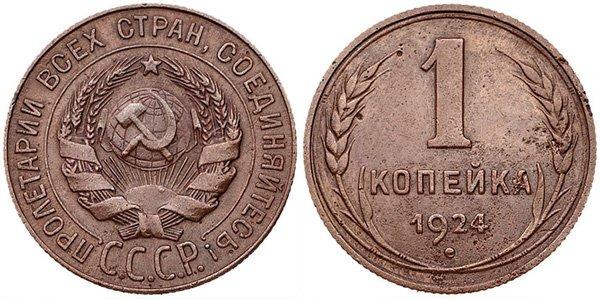 1 копейка 1924 года с вытянутыми буквами