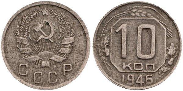 10 копеек 1946 года с гербом старого типа
