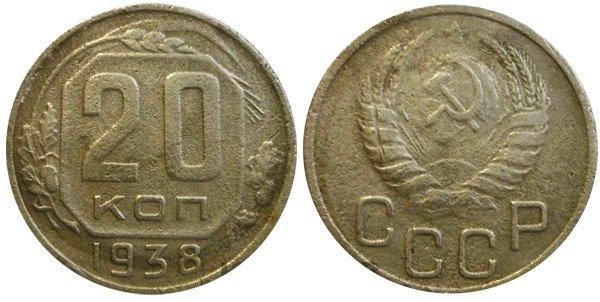20 копеек 1938 года (перепутка)